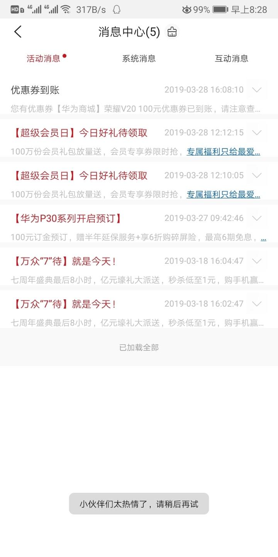 Screenshot_20190523_082845_com.vmall.client.jpg