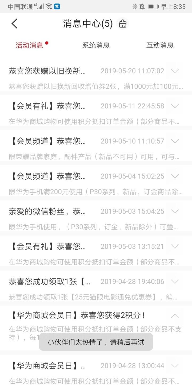 Screenshot_20190523_083559_com.vmall.client.jpg