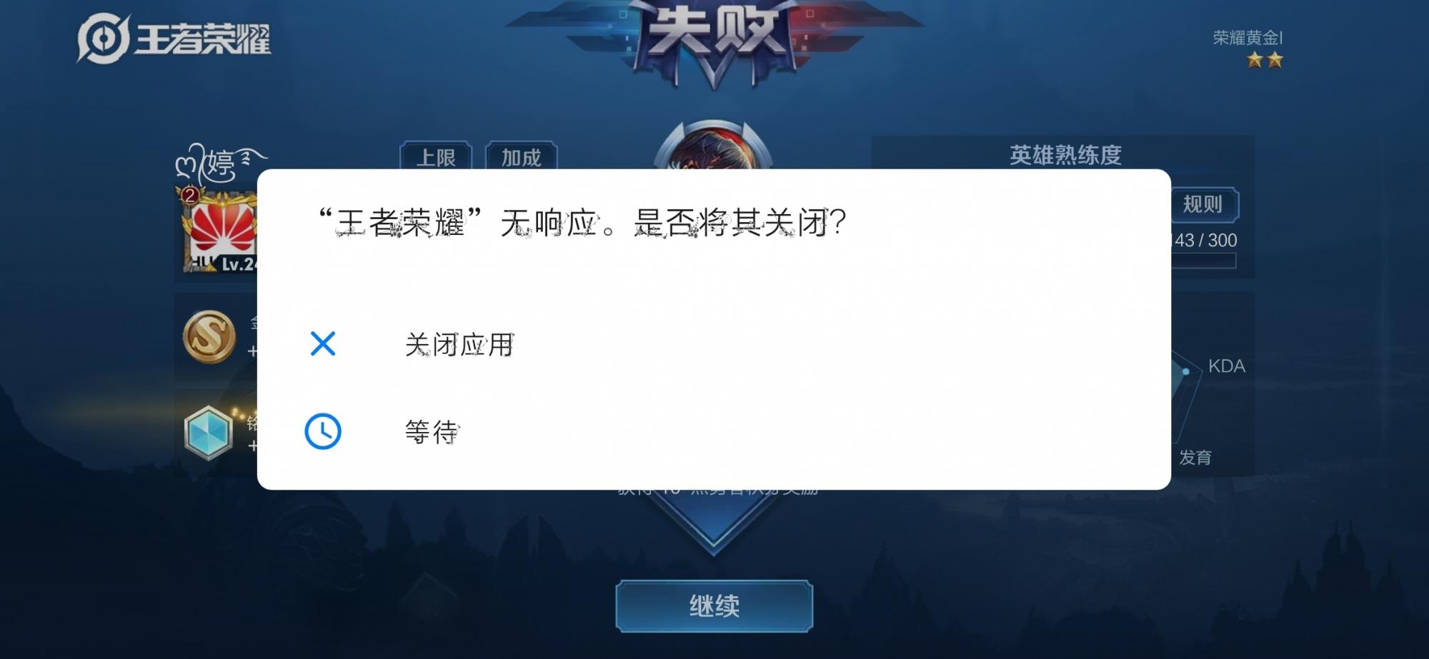 Screenshot_20190525_225926_com.tencent.tmgp.sgame.jpg