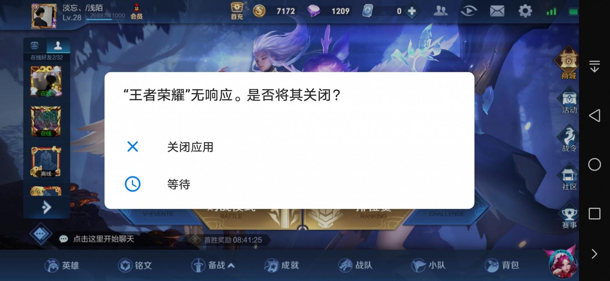 Screenshot_20190526_134242_com.tencent.tmgp.sgame.jpg