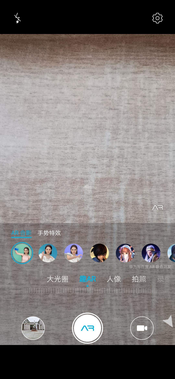 Screenshot_20190522_140127_com.huawei.camera.jpg