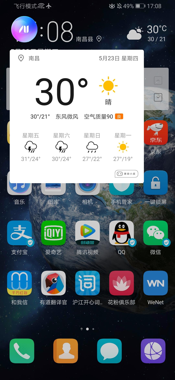 Screenshot_20190523_170809_com.huawei.android.lau.jpg
