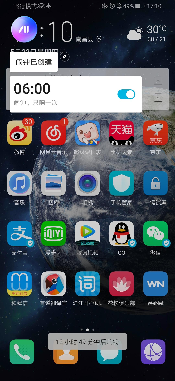 Screenshot_20190523_171021_com.huawei.android.lau.jpg
