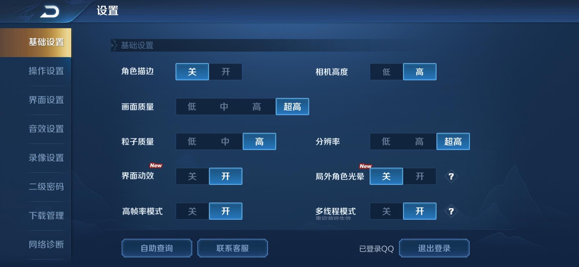 Screenshot_20190524_211104_com.tencent.tmgp.sgame.jpg