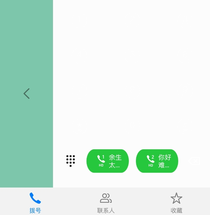 Screenshot_20190526_234650_com.android.contacts.png