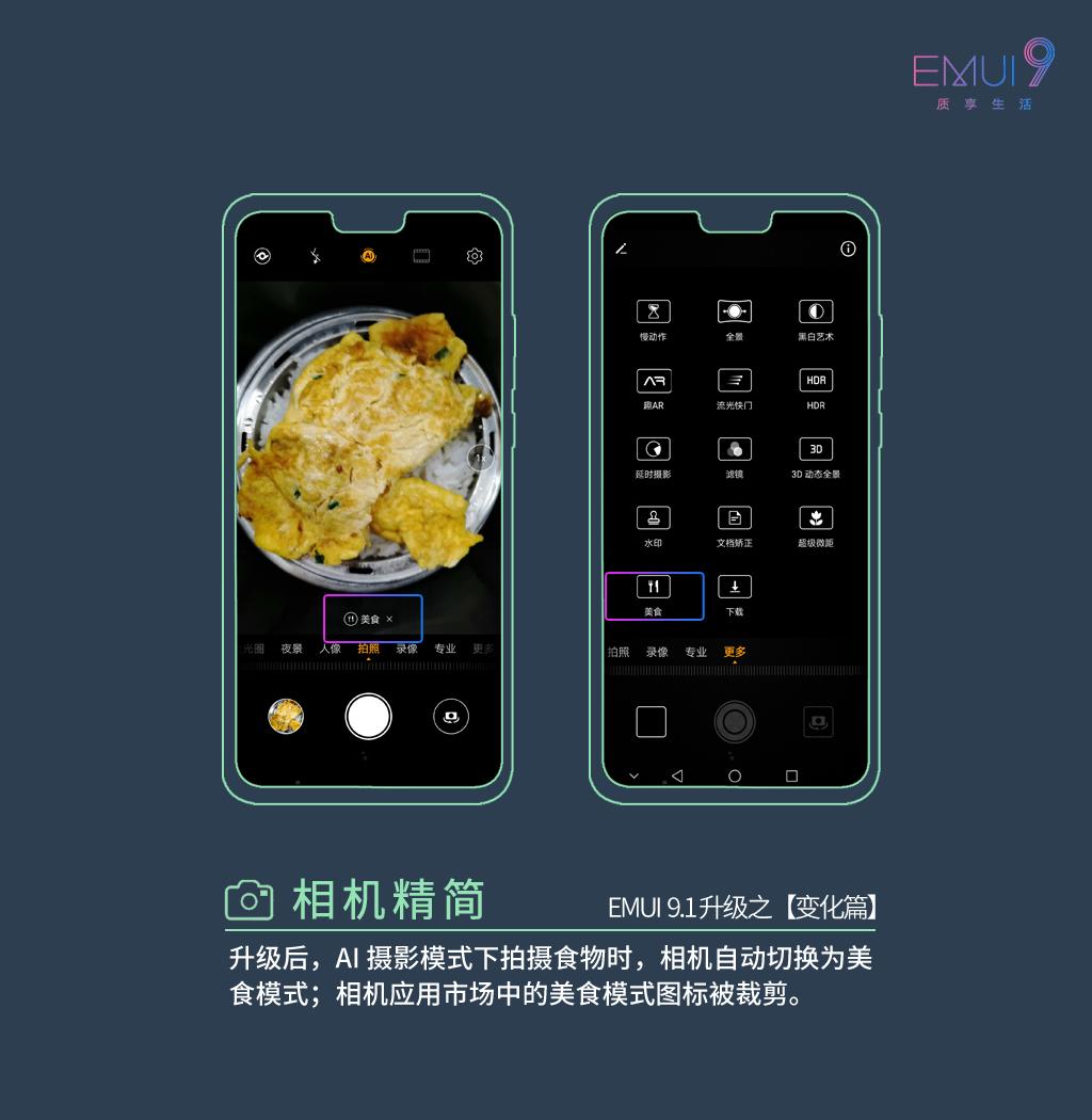 相机设置项精简-美食模式20190508.jpg