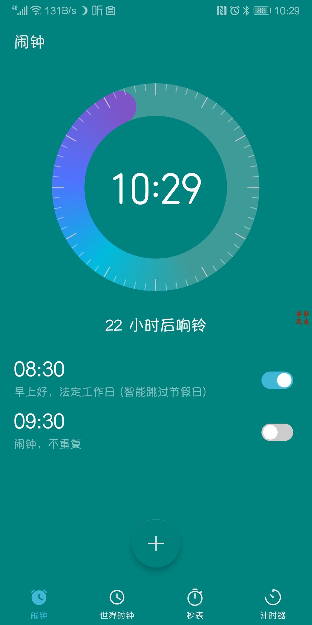 Screenshot_20190528_102956_com.android.deskclock.jpg