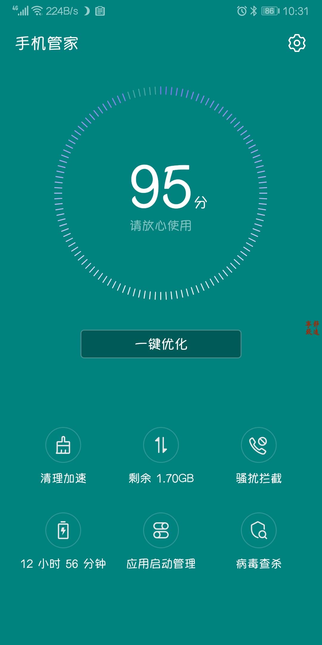 Screenshot_20190528_103121_com.huawei.systemmanager.jpg