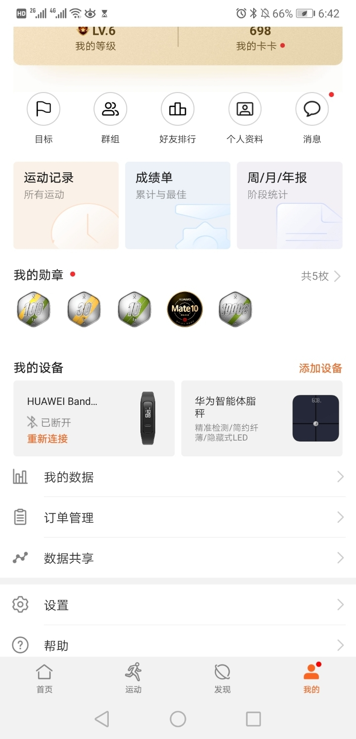 Screenshot_20190529_064201_com.huawei.health.jpg