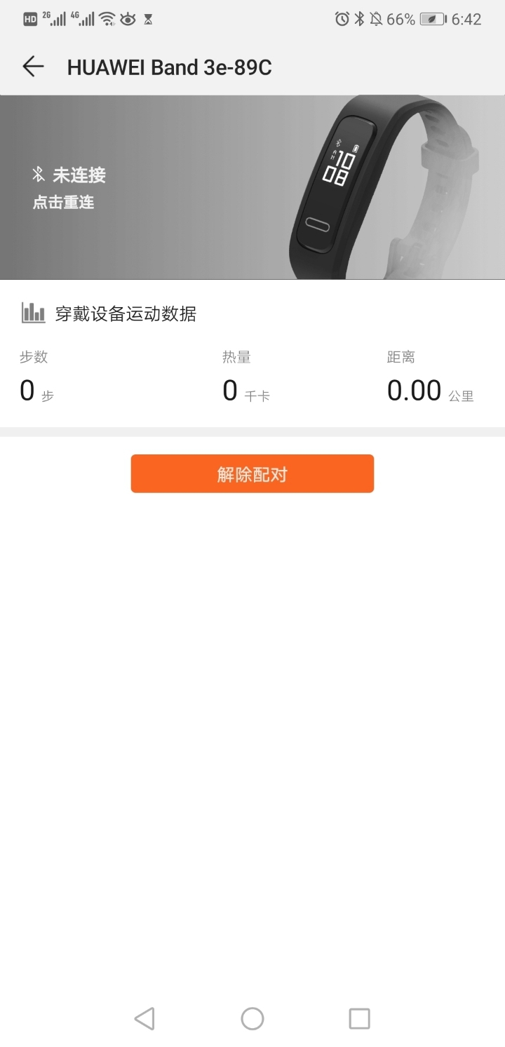 Screenshot_20190529_064208_com.huawei.health.jpg