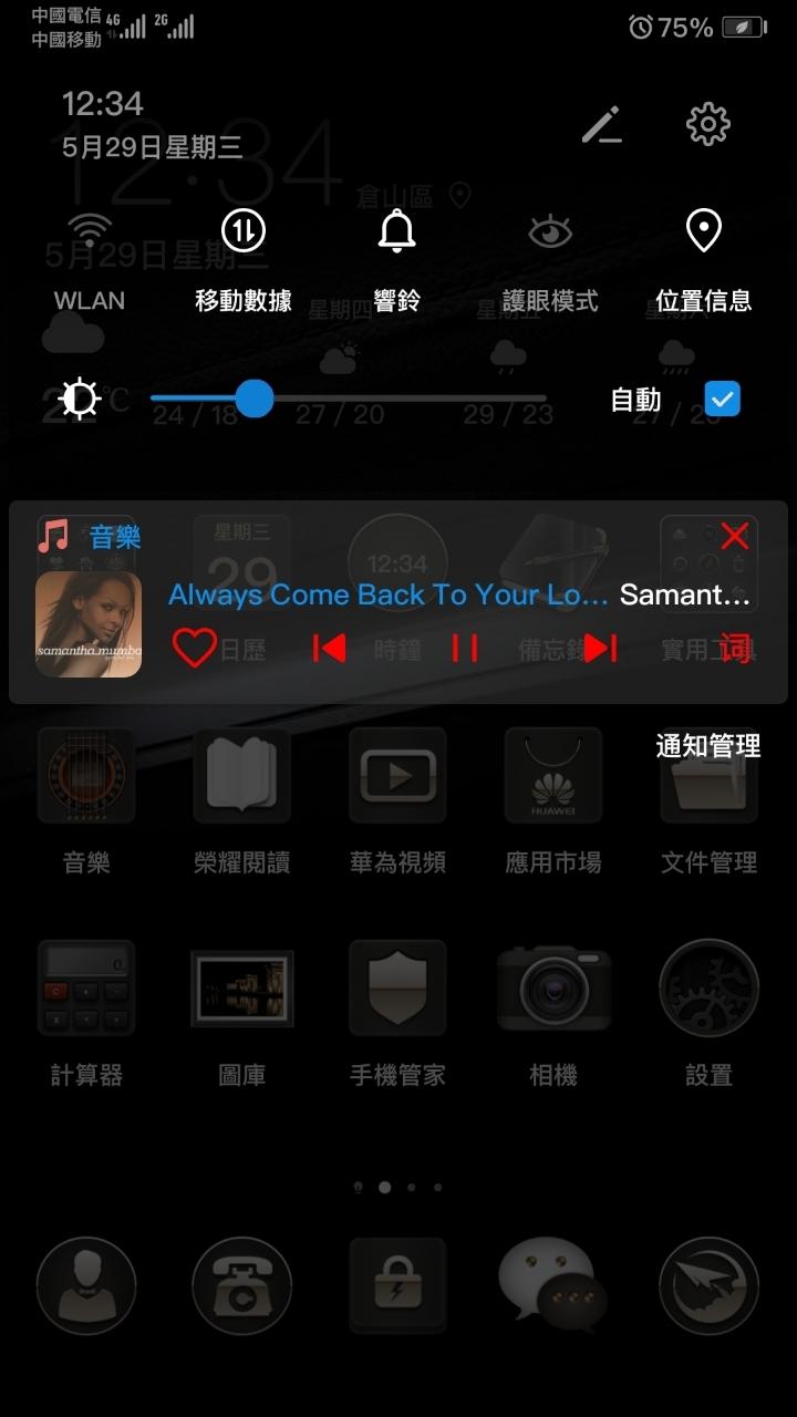 Screenshot_20190529_123421_com.huawei.android.launcher.jpg