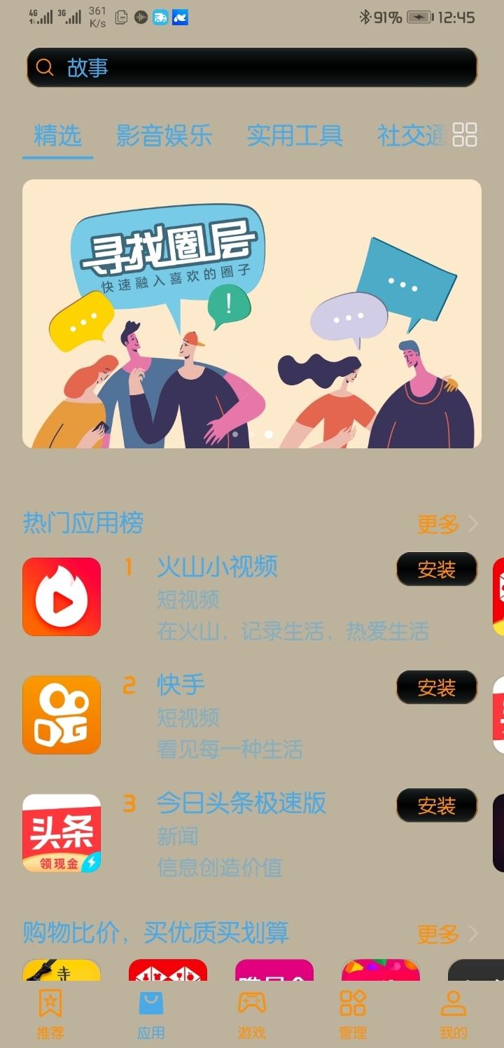 Screenshot_20190529_124500_com.huawei.appmarket.jpg