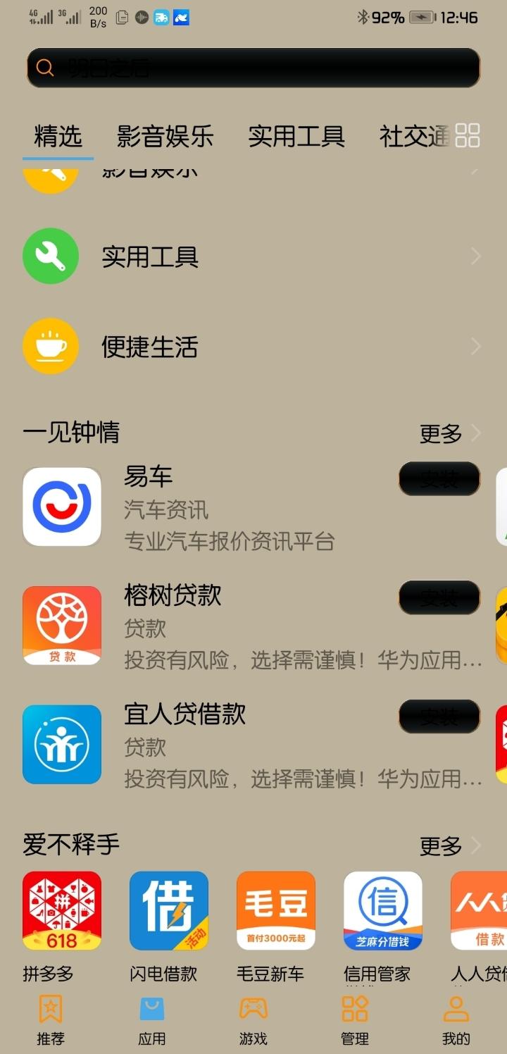 Screenshot_20190529_124642_com.huawei.appmarket.jpg