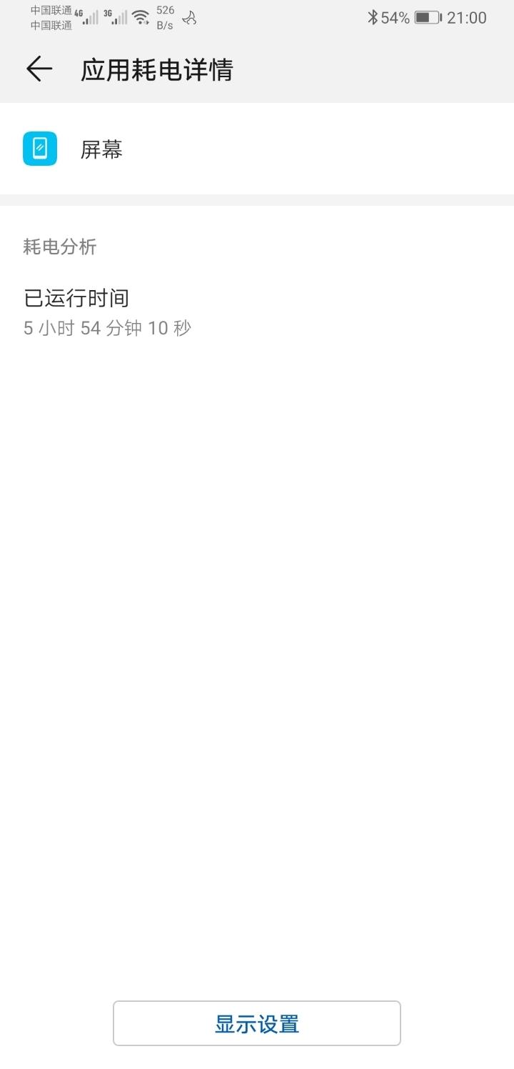 Screenshot_20190530_210058_com.huawei.systemmanager.jpg