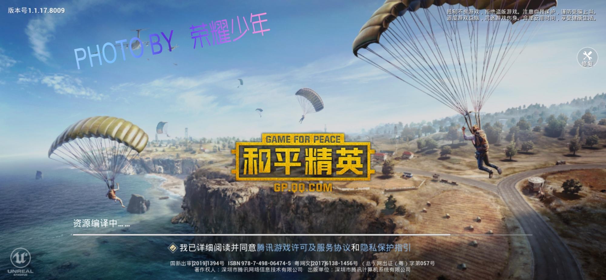 Screenshot_20190530_215754_com.tencent.tmgp.pubgm.jpg