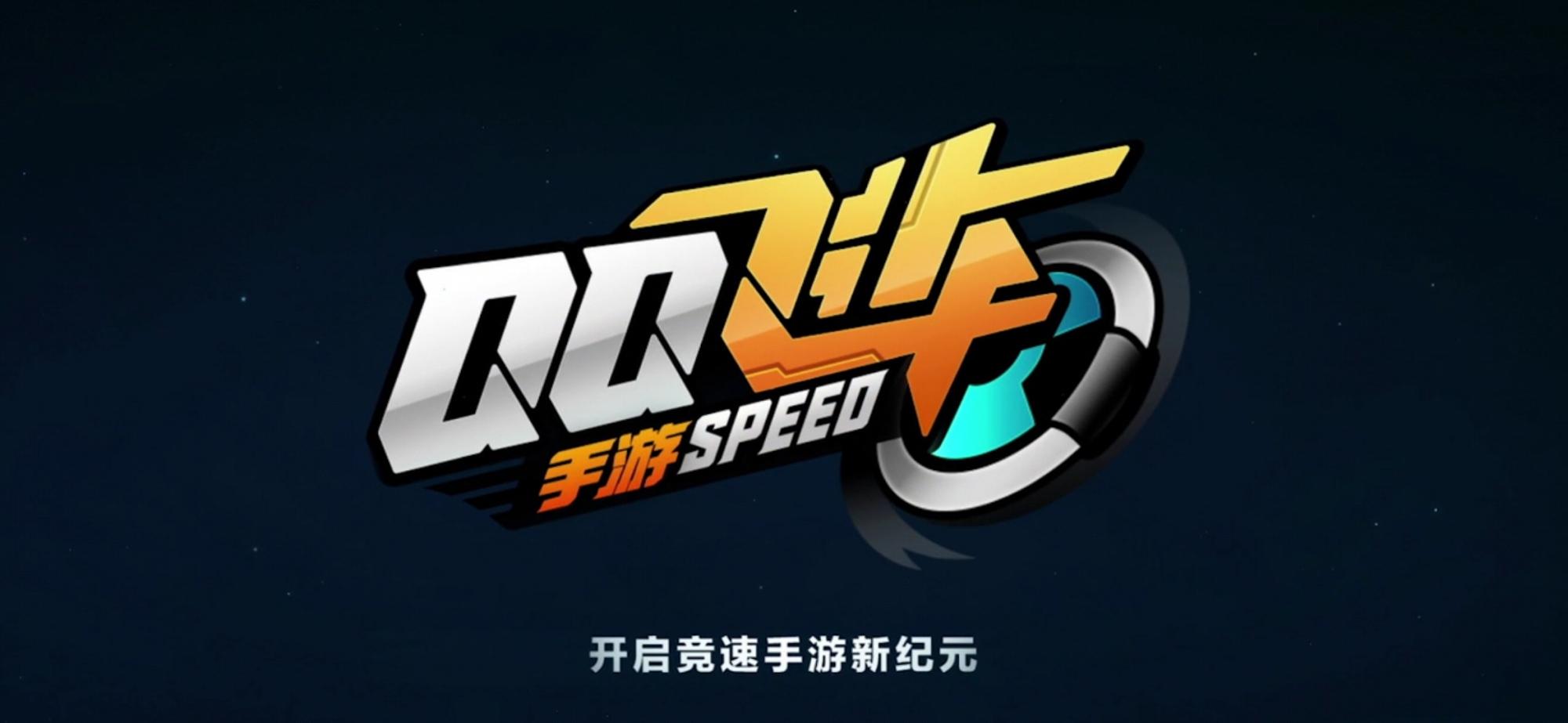 Screenshot_20190530_191349_com.tencent.tmgp.speed.jpg