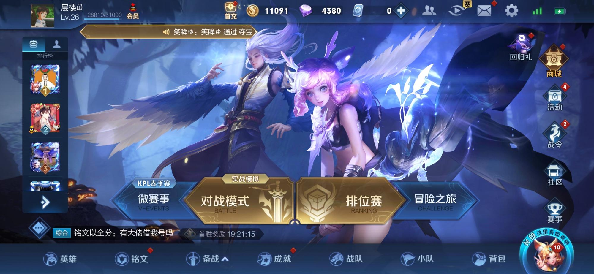 Screenshot_20190530_224322_com.tencent.tmgp.sgame.jpg