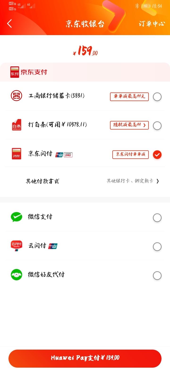 Screenshot_20190531_183451_com.jingdong.app.mall.jpg