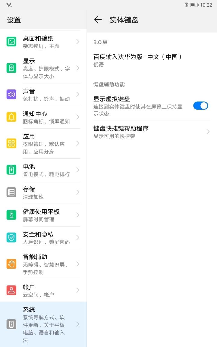 Screenshot_20190531_222210_com.android.settings.jpg