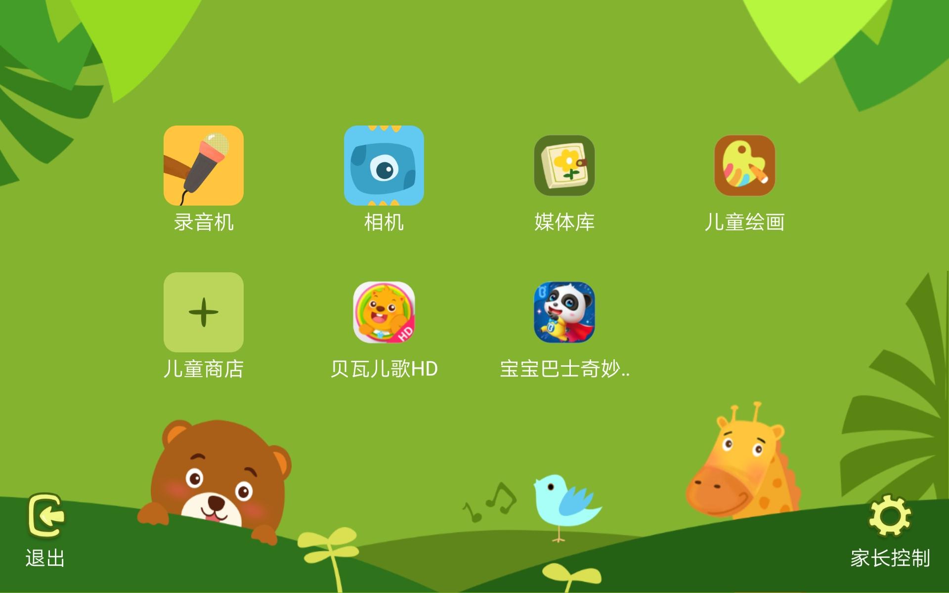Screenshot_20190531_232222_com.huawei.kidsmode.jpg
