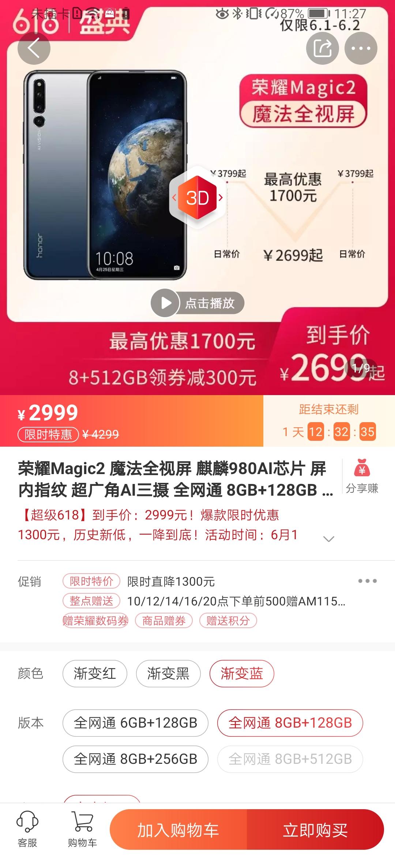 Screenshot_20190601_112723_com.vmall.client.jpg