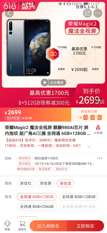 Screenshot_20190601_112717_com.vmall.client.jpg