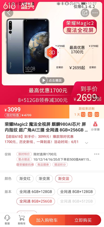 Screenshot_20190601_112727_com.vmall.client.jpg