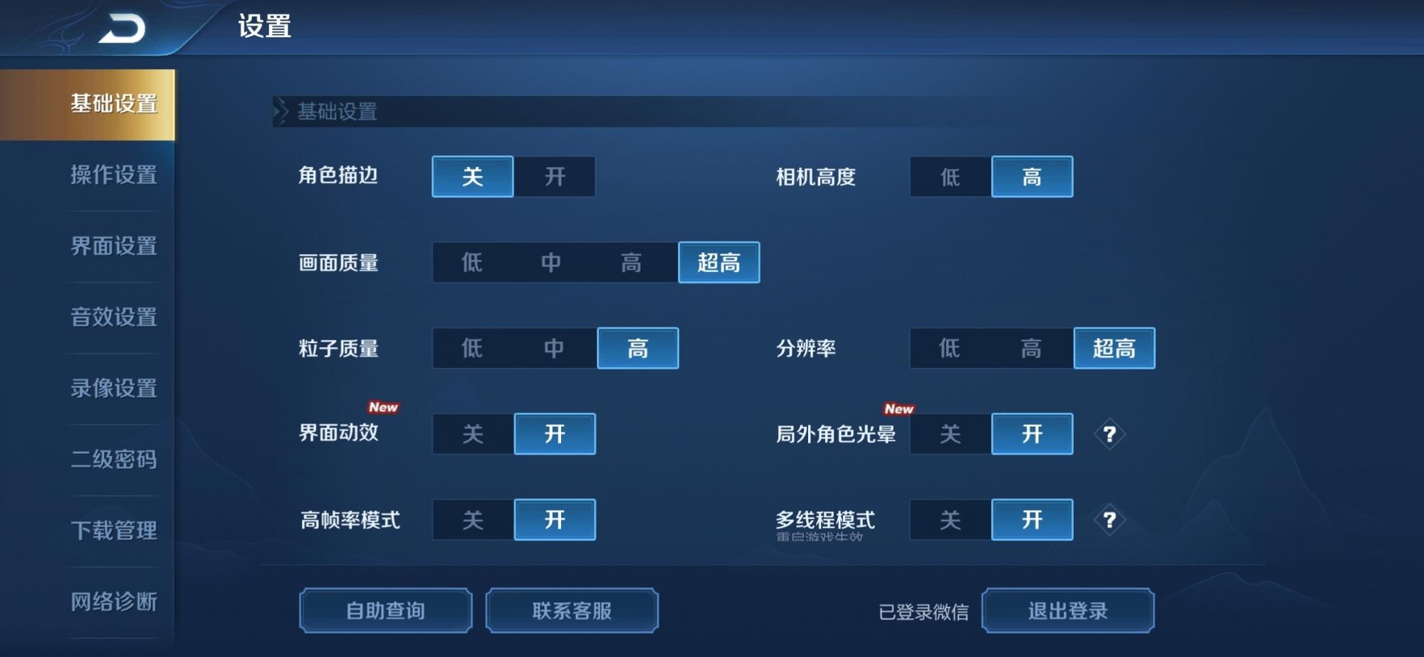Screenshot_20190527_081905_com.tencent.tmgp.sgame.jpg