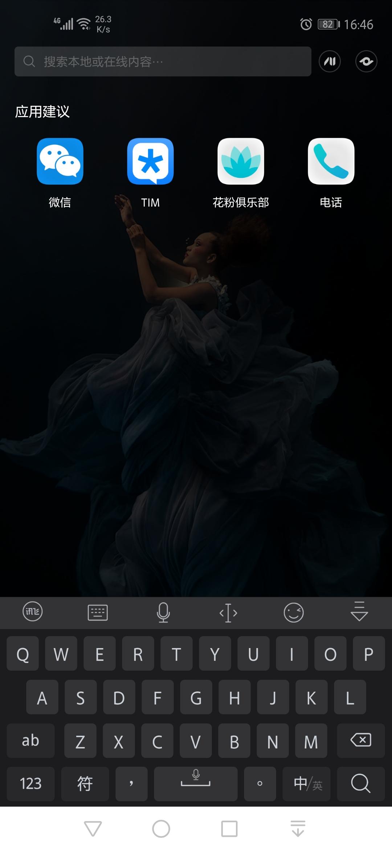 Screenshot_20190601_164615_com.huawei.android.lau.jpg