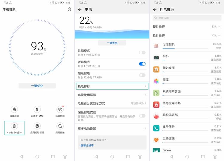 Screenshot_20190603_113540_com.huawei.systemmanager.jpg