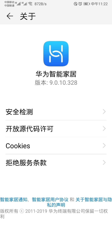 Screenshot_20190603_112222_com.huawei.smarthome.jpg