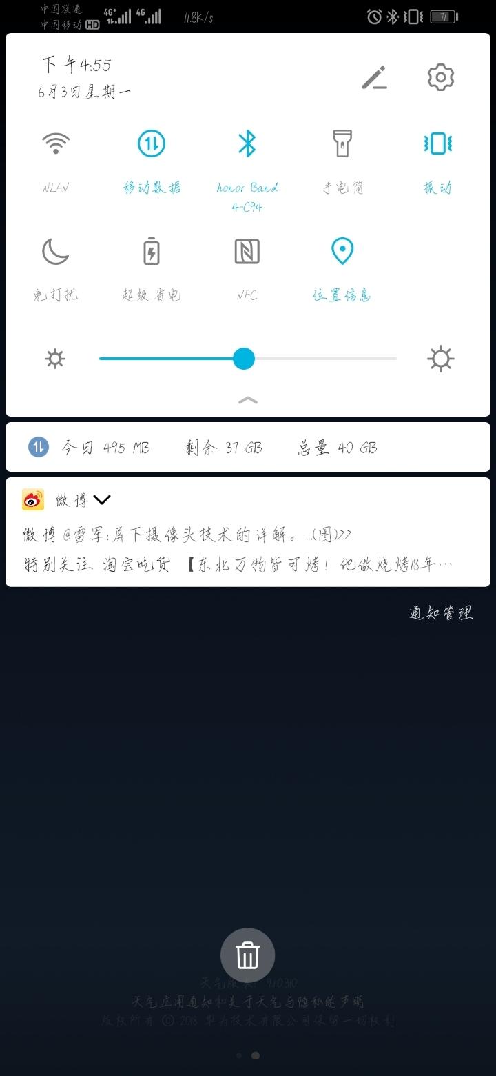 Screenshot_20190603_165531_com.huawei.android.totemweather.jpg