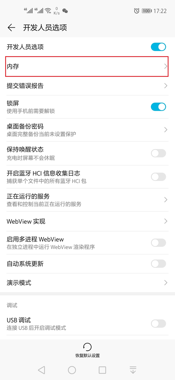 Screenshot_20190603_172242_com.android.settings.jpg