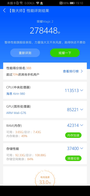 Screenshot_20190603_191019_com.ludashi.benchmark.jpg