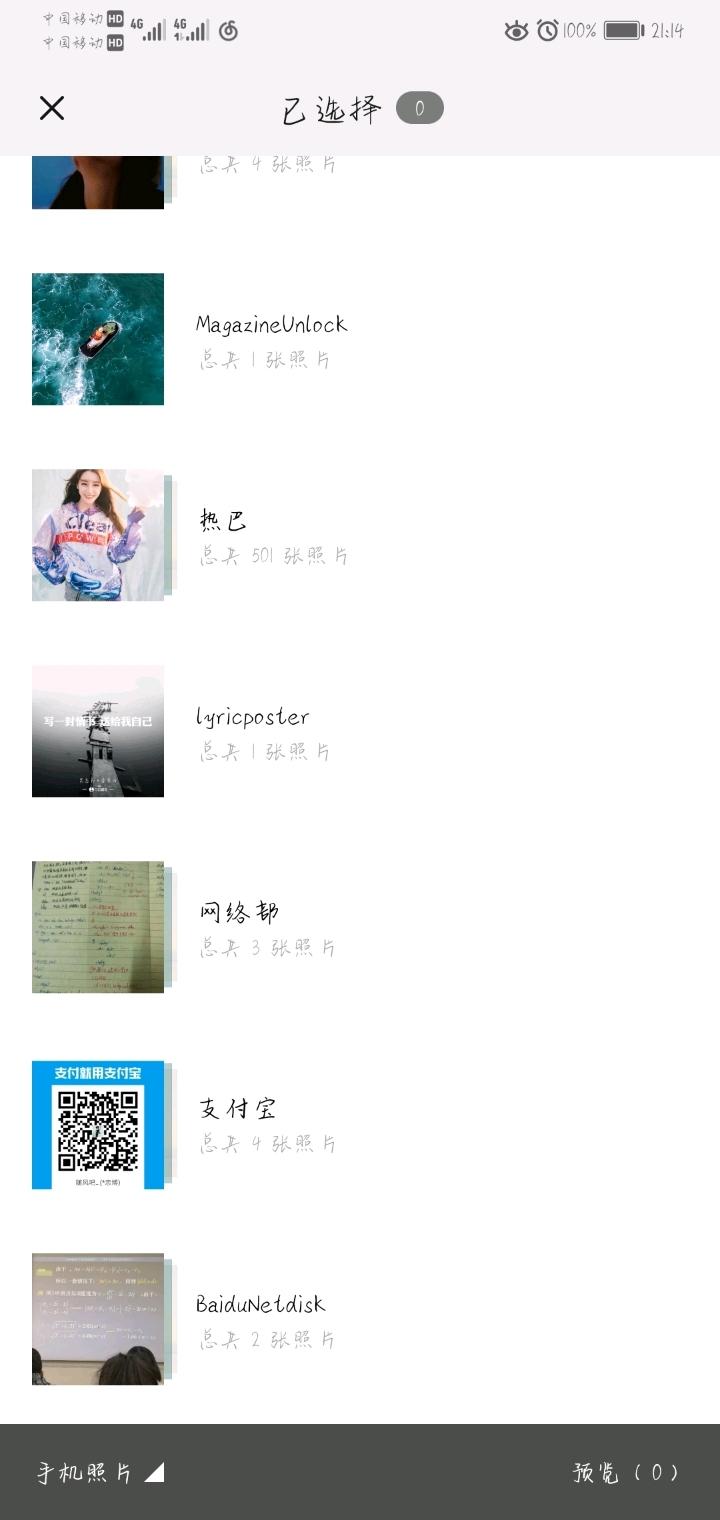 Screenshot_20190603_211407_com.huawei.fans.jpg