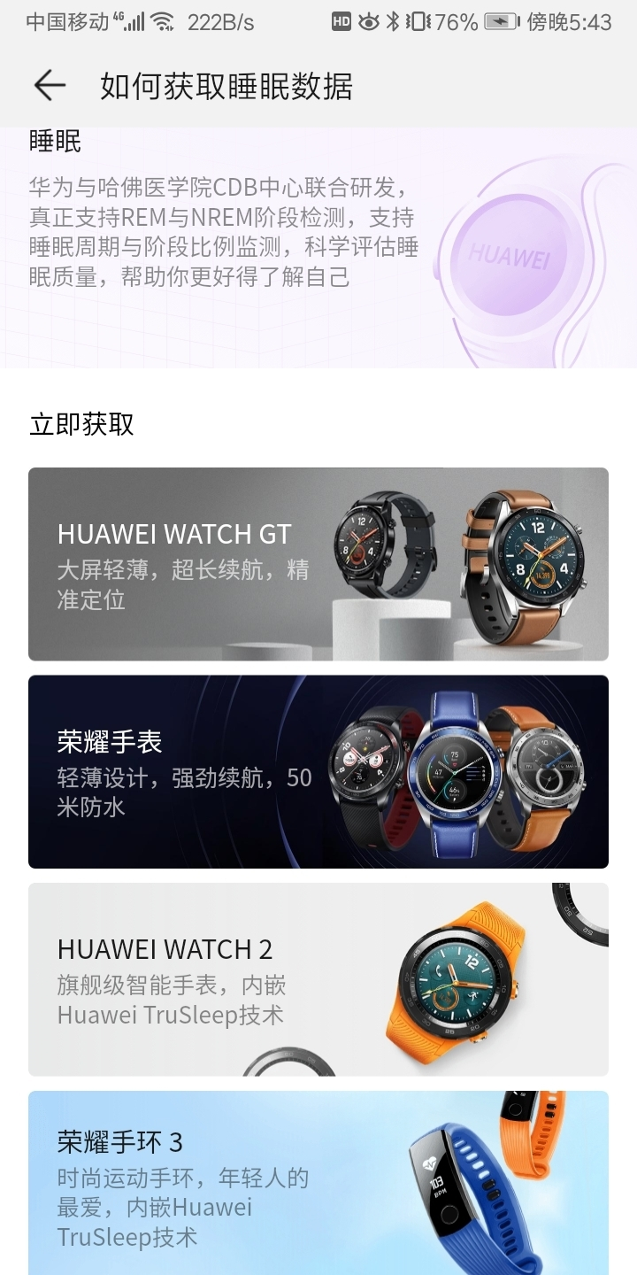 Screenshot_20190604_174330_com.huawei.health.jpg