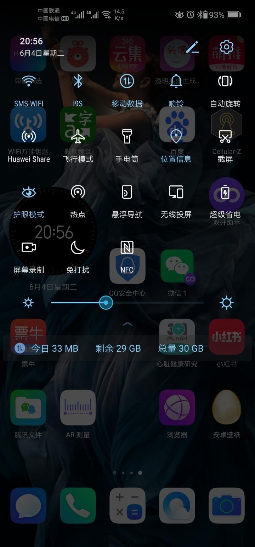 Screenshot_20190604_205649_com.huawei.android.launcher.jpg