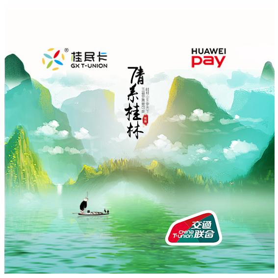 桂民卡-7系桂林圆形 .png