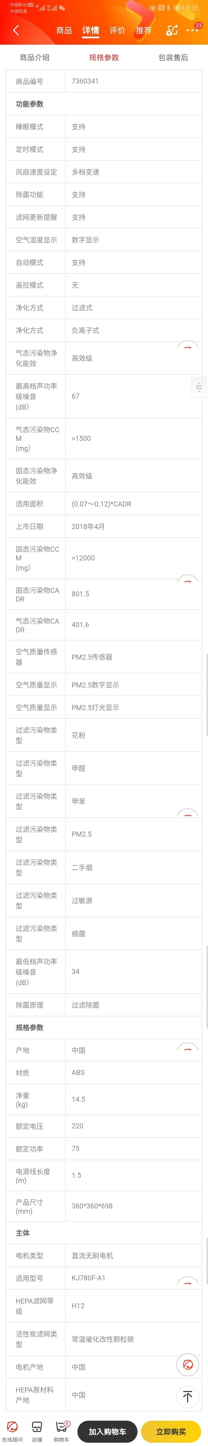 Screenshot_20190605_213519_com.jingdong.app.mall.jpg