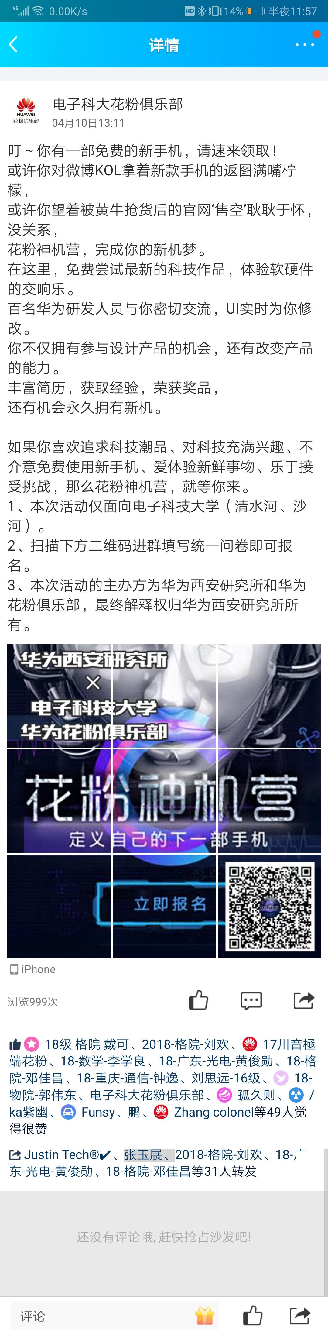 Screenshot_20190605_235724_com.tencent.mobileqq.jpg
