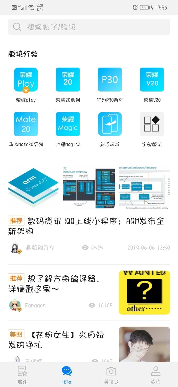 Screenshot_20190606_175606_com.huawei.fans.jpg
