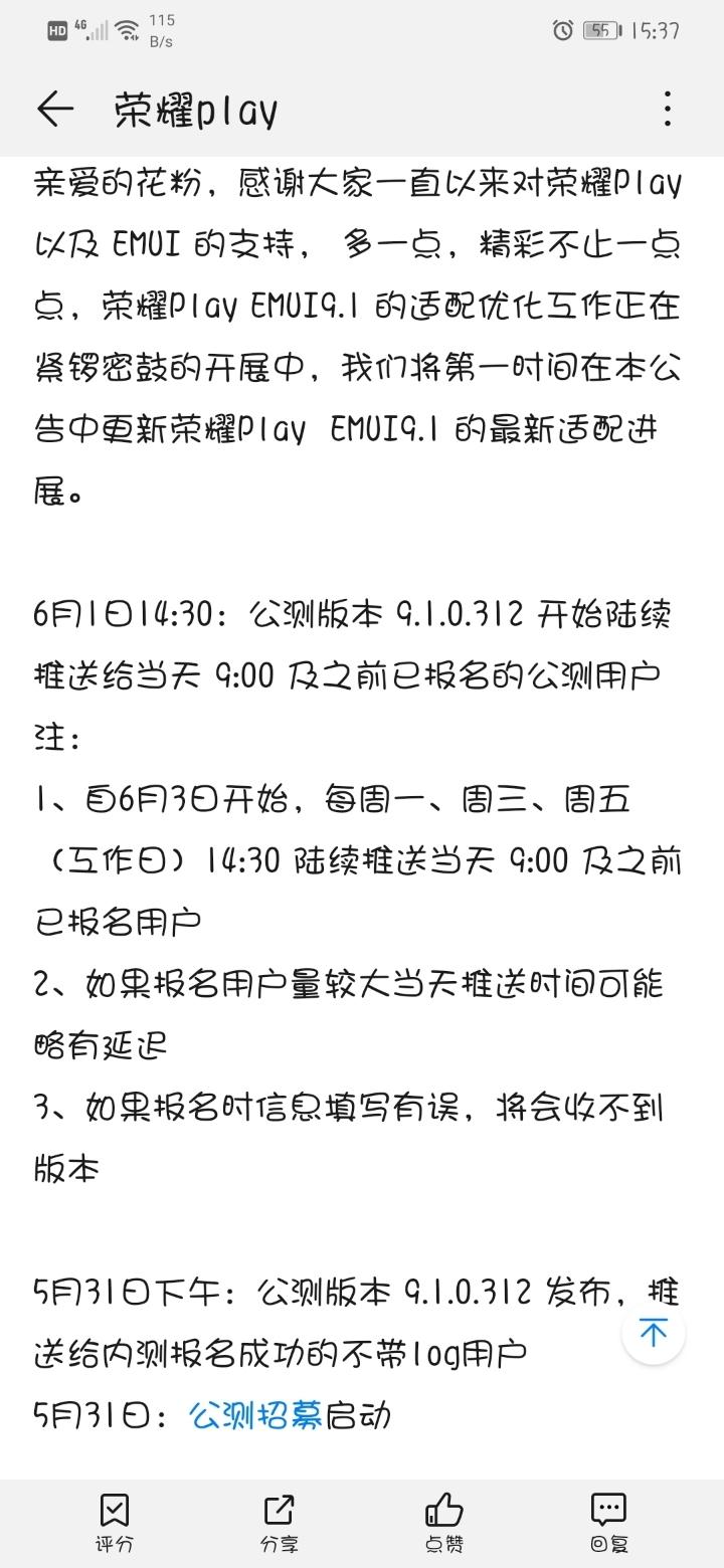 Screenshot_20190531_153724_com.huawei.fans.jpg