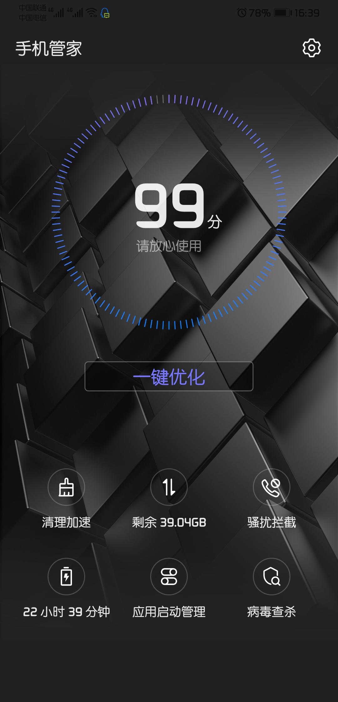 Screenshot_20190606_163913_com.huawei.systemmanag.jpg