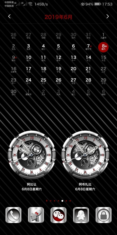 Screenshot_20190608_175342_com.huawei.android.launcher.jpg