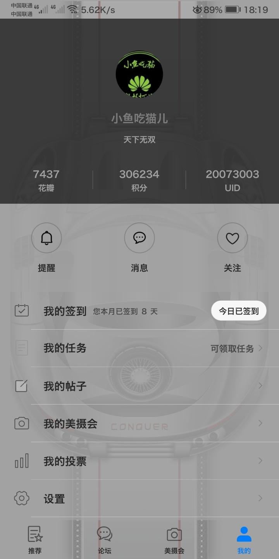 Screenshot_20190608_181911_com.huawei.fans.jpg