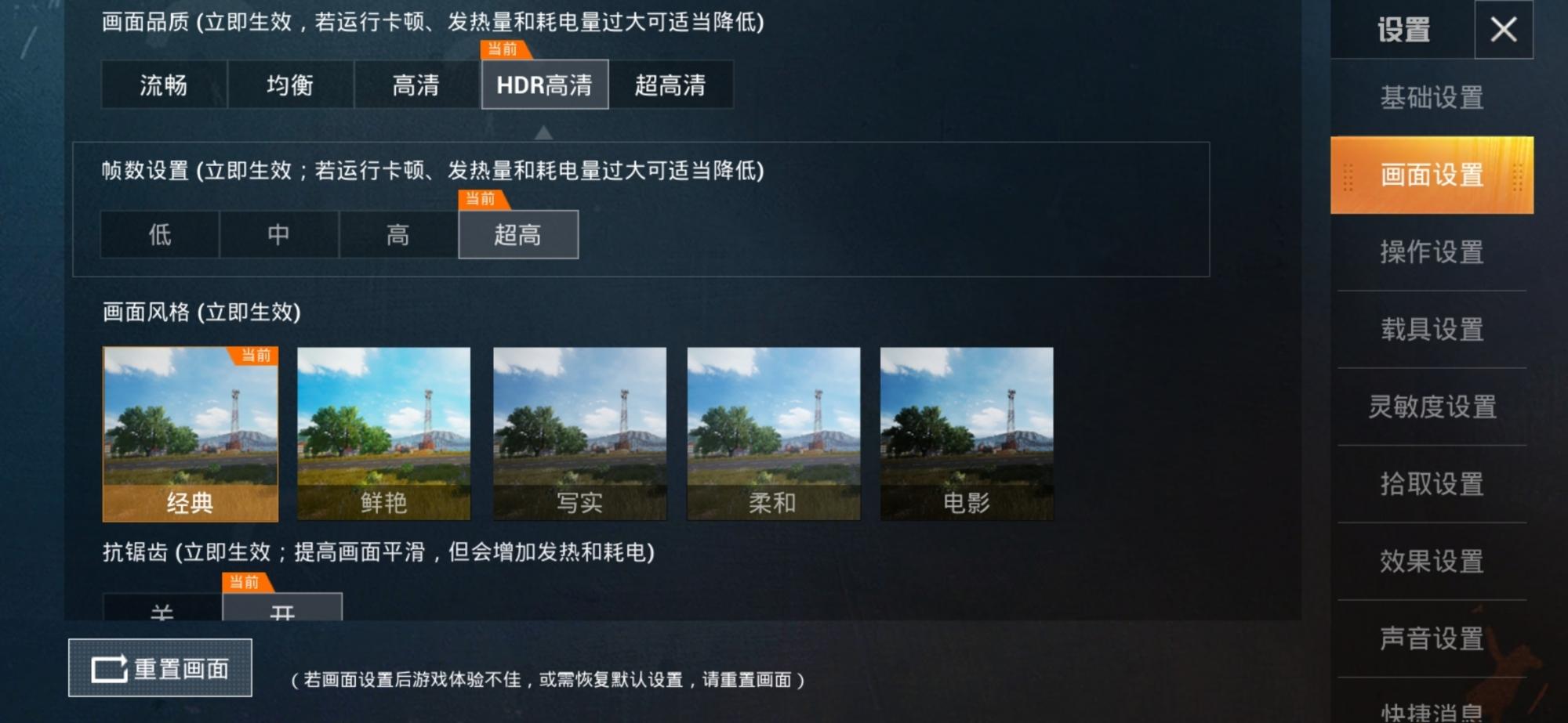 Screenshot_20190608_204345_com.tencent.tmgp.pubgmhd.jpg