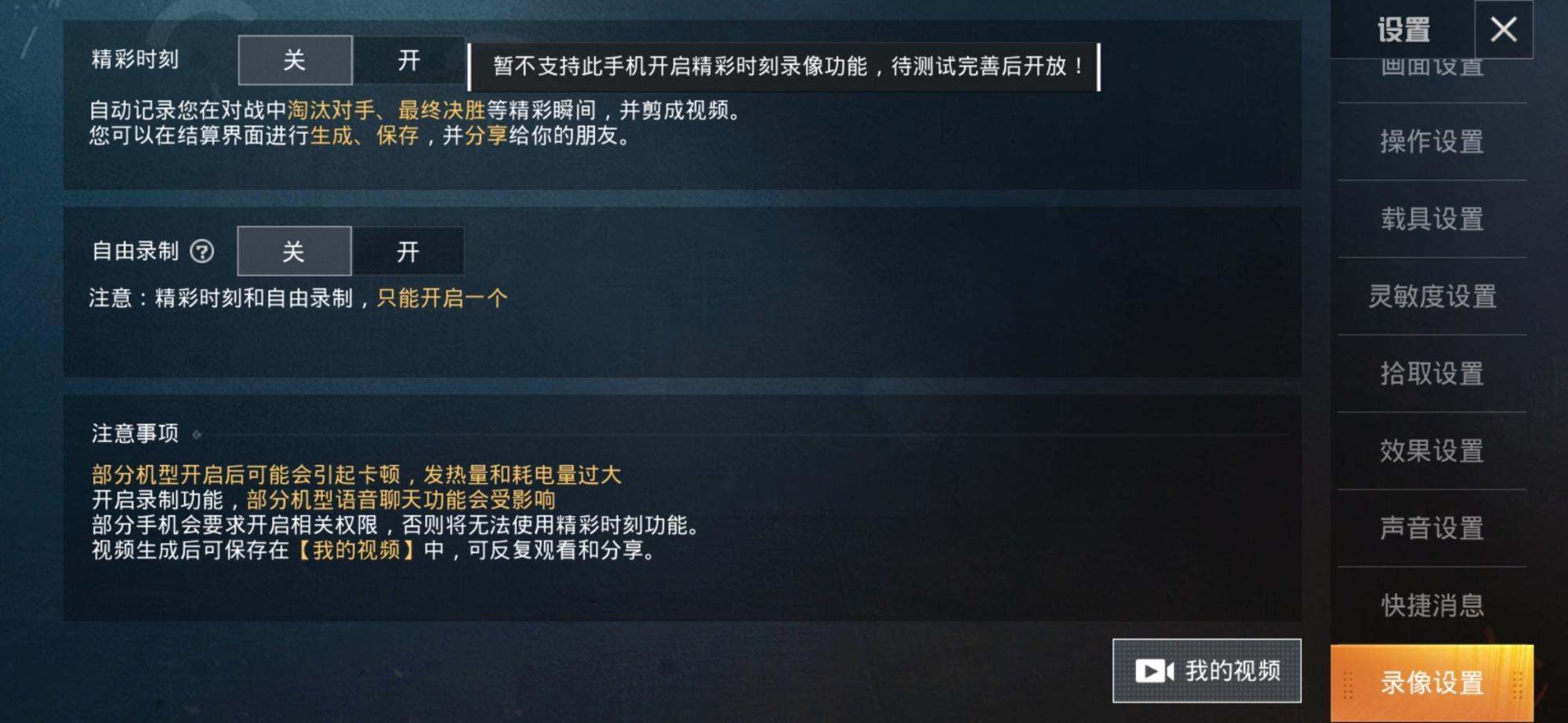 Screenshot_20190608_204427_com.tencent.tmgp.pubgmhd.jpg