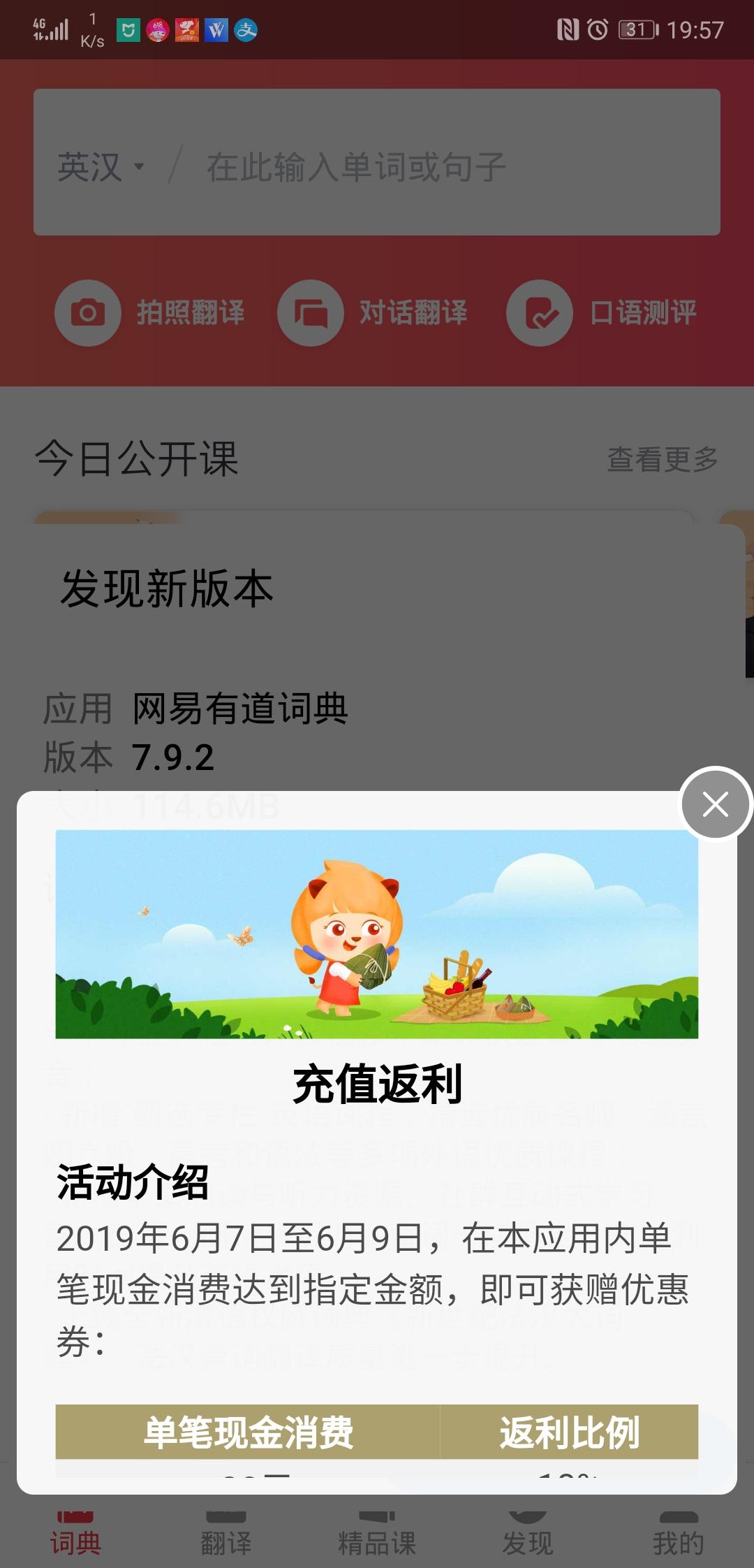 Screenshot_20190608_195723_com.huawei.hwid.jpg