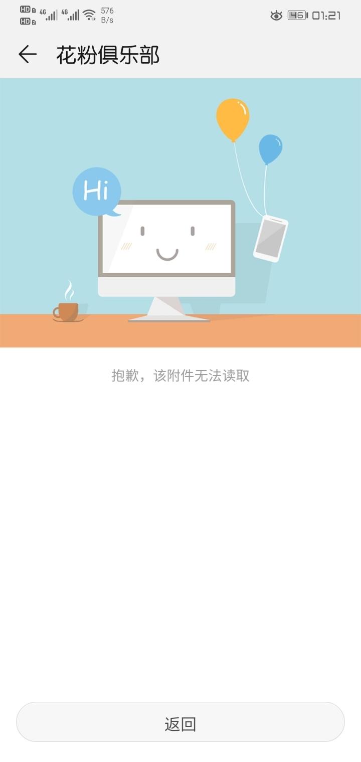 Screenshot_20190610_012156_com.huawei.fans.jpg