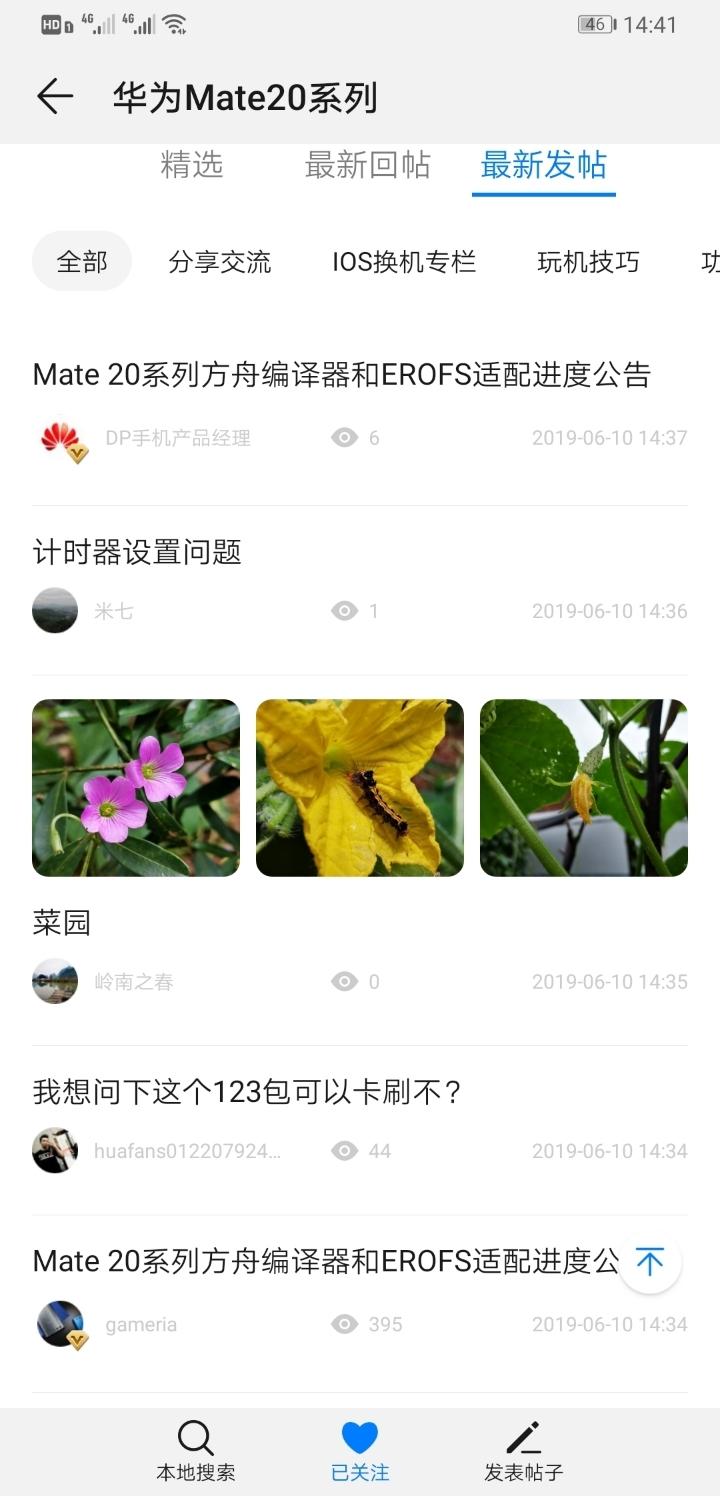 Screenshot_20190610_144111_com.huawei.fans.jpg